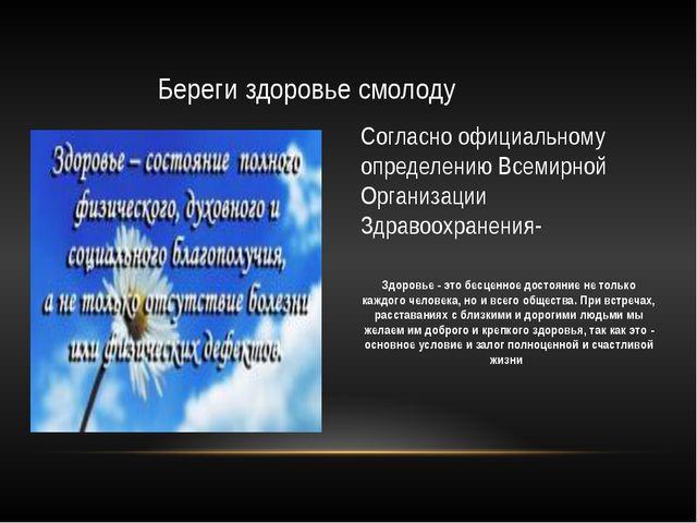Береги здоровье смолоду Согласно официальному определению Всемирной Организац...