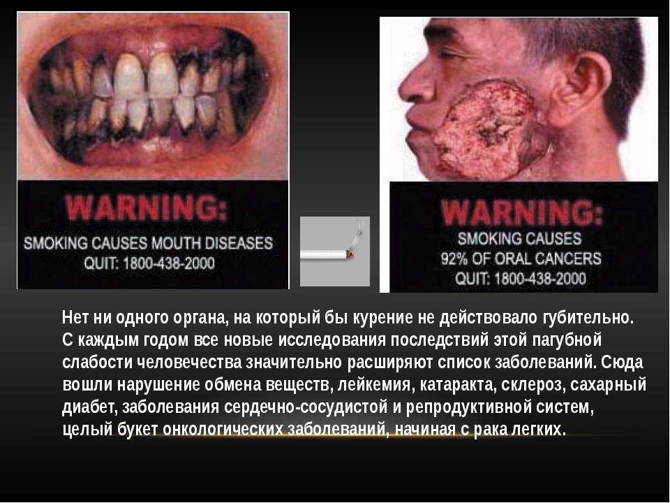 Нет ни одного органа, на который бы курение не действовало губительно. С кажд...