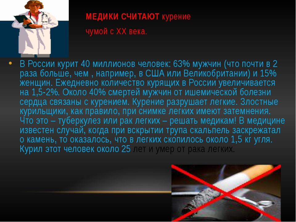 МЕДИКИ СЧИТАЮТ курение чумой с ХХ века. В России курит 40 миллионов человек:...
