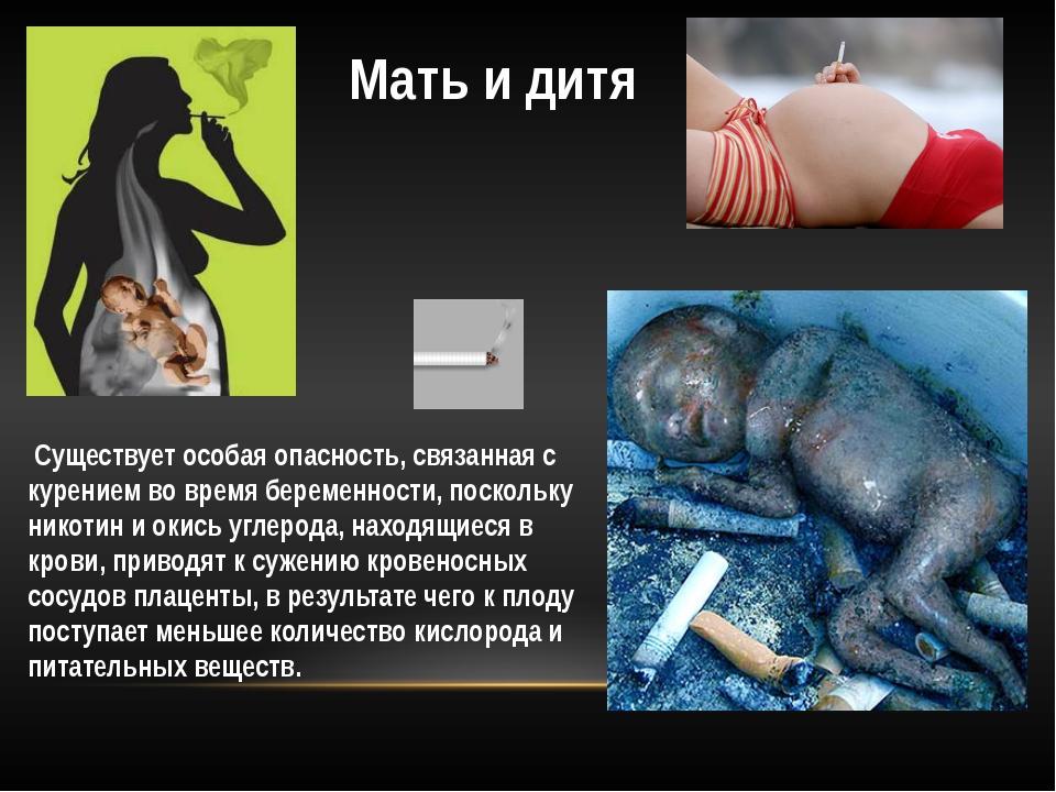 Существует особая опасность, связанная с курением во время беременности, пос...