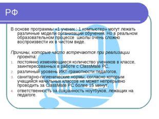 РФ В основе программы «1 ученик : 1 компьютер» могут лежать различные модели