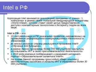 Intel в РФ Корпорация Intel занимается реализацией программы «1 ученик : 1 ко