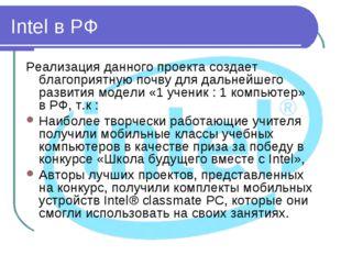 Intel в РФ Реализация данного проекта создает благоприятную почву для дальней