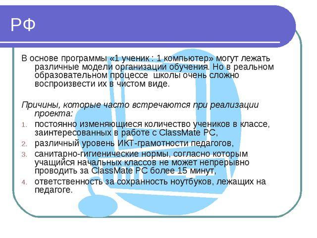 РФ В основе программы «1 ученик : 1 компьютер» могут лежать различные модели...