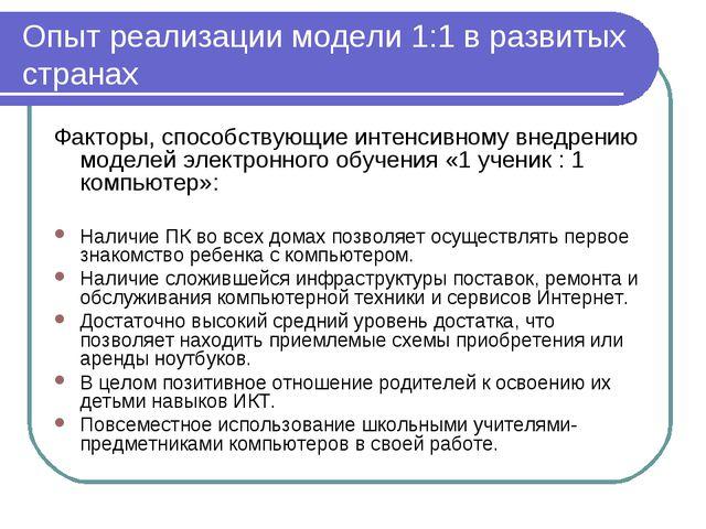 Опыт реализации модели 1:1 в развитых странах Факторы, способствующие интенси...