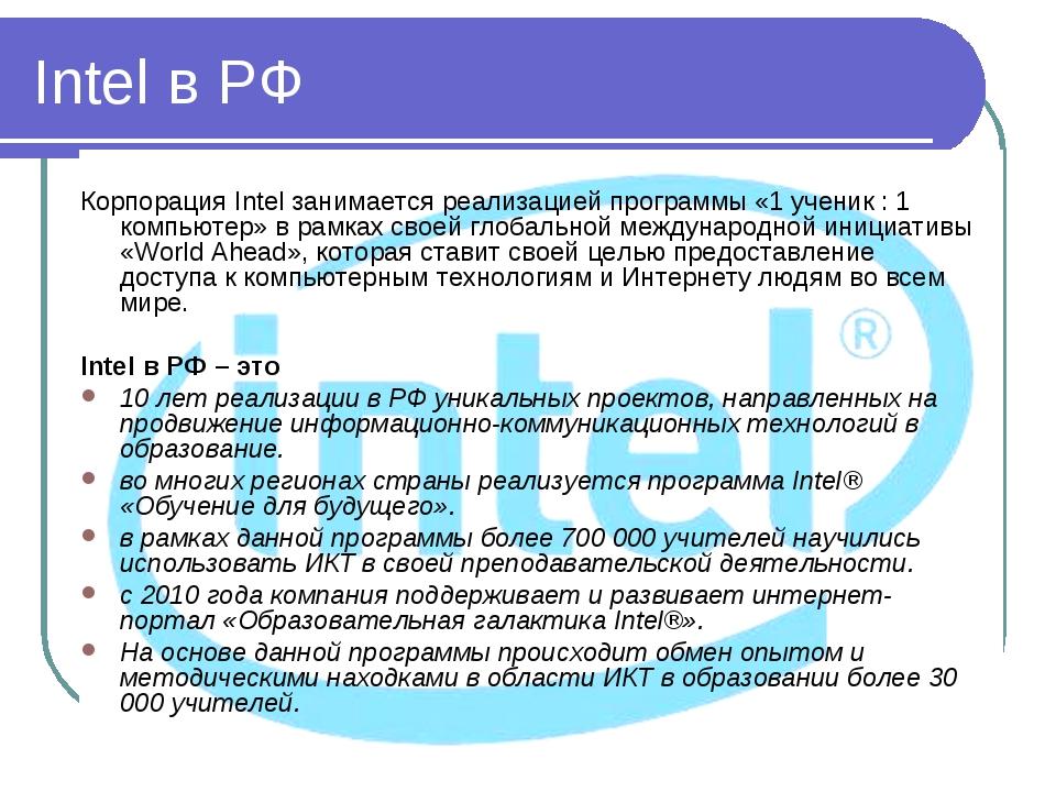 Intel в РФ Корпорация Intel занимается реализацией программы «1 ученик : 1 ко...