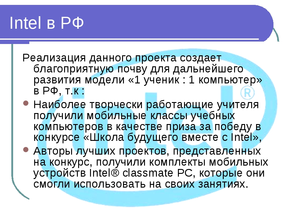 Intel в РФ Реализация данного проекта создает благоприятную почву для дальней...