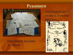 Рукописи Рукописи и рисунки к стихам Титульный лист к сказке о Золотом петушке