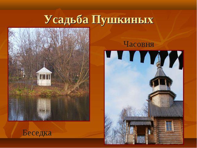 Усадьба Пушкиных Беседка Часовня