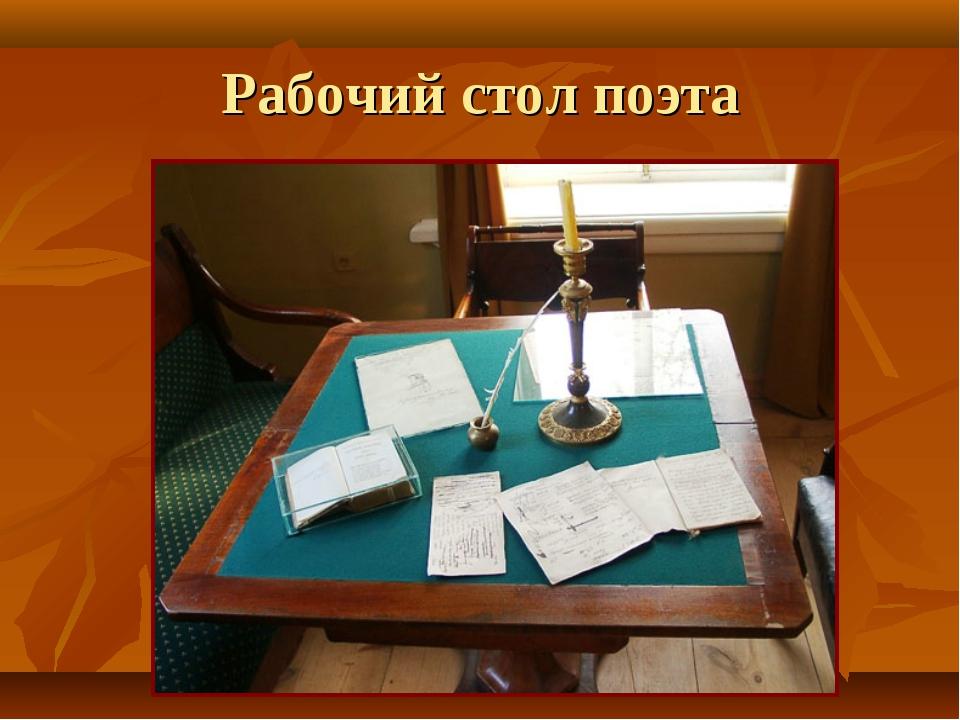 Рабочий стол поэта