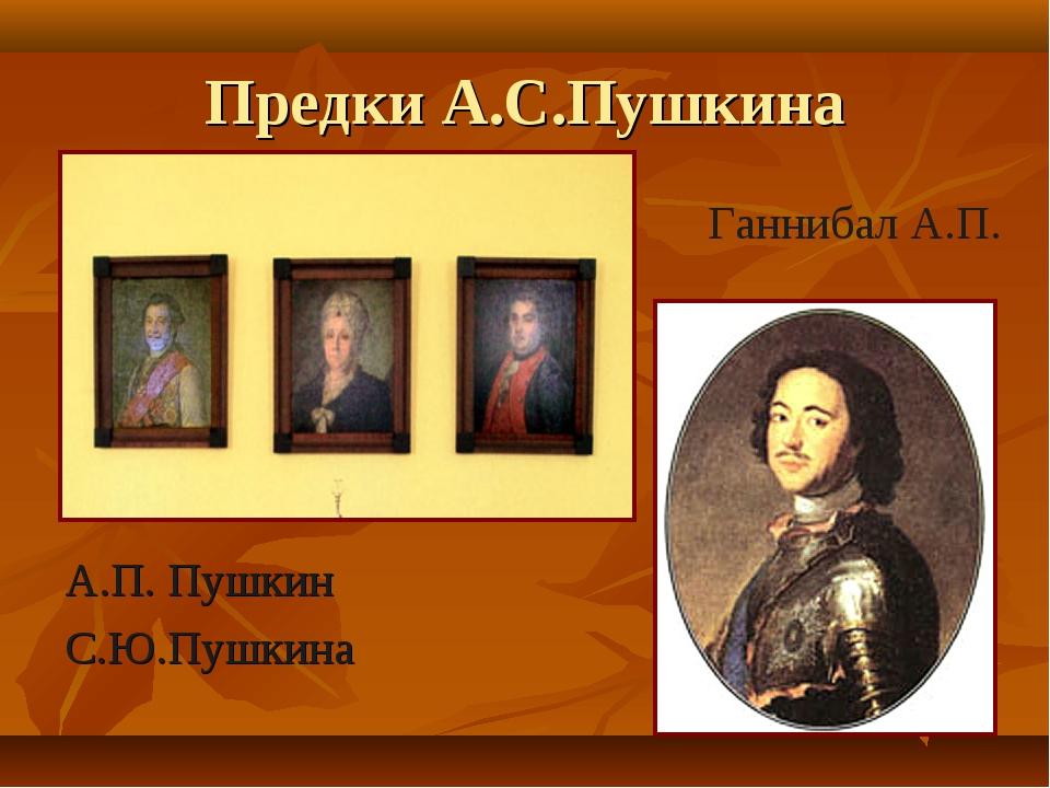 Предки А.С.Пушкина А.П. Пушкин С.Ю.Пушкина Ганнибал А.П.