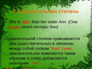 2.Сравнительная степень She is taller than her sister Ann. (Она выше своей се