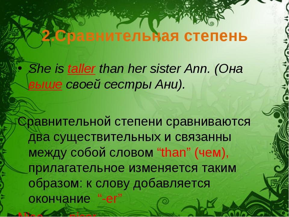 2.Сравнительная степень She is taller than her sister Ann. (Она выше своей се...
