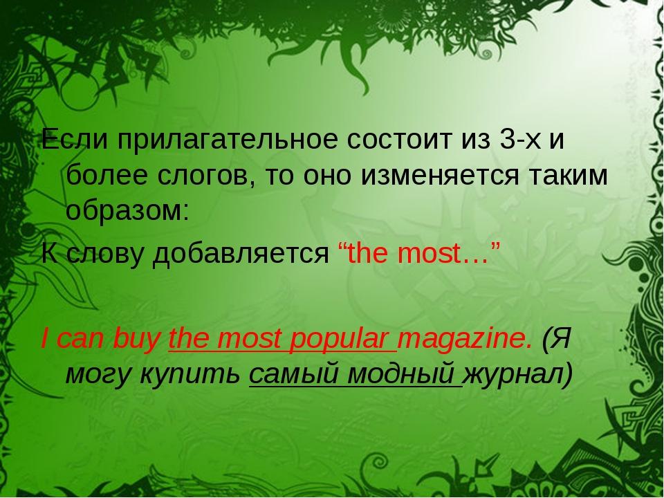 Если прилагательное состоит из 3-х и более слогов, то оно изменяется таким об...
