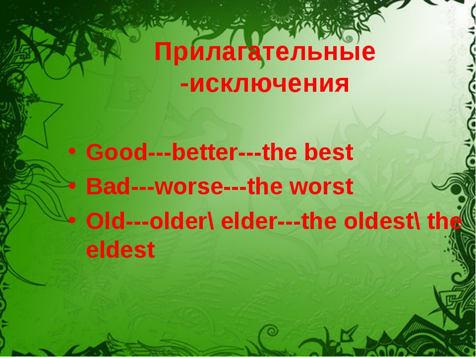 Прилагательные -исключения Good---better---the best Bad---worse---the worst O...