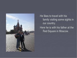 He likes to travel with his family visiting some sights in our country. Here