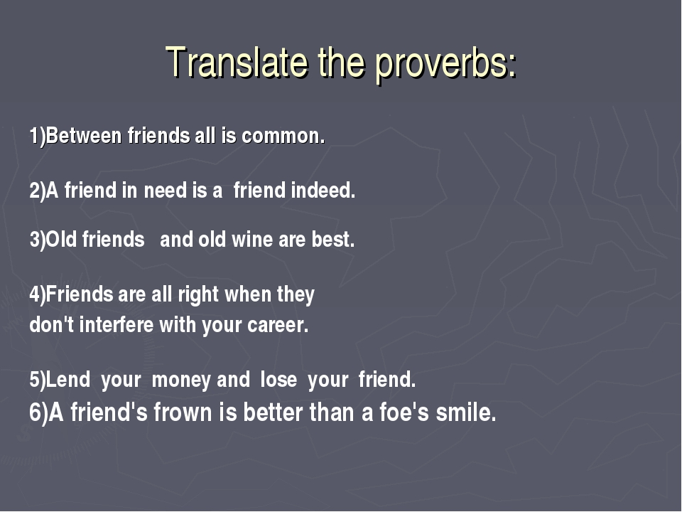 Translate the proverbs: 1)Between friends all is common. 2)A friend in need i...
