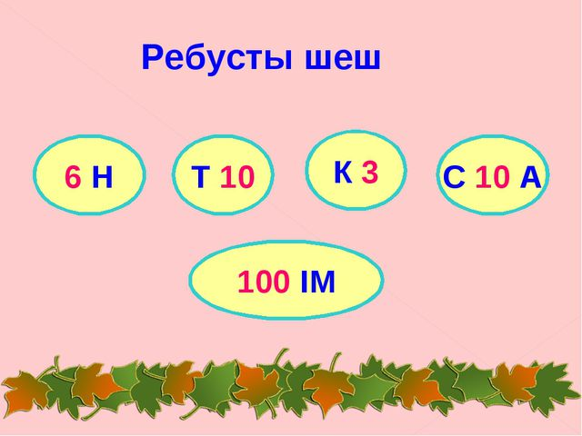 Ребусты шеш 6 Н Т 10 К 3 С 10 А 100 ІМ