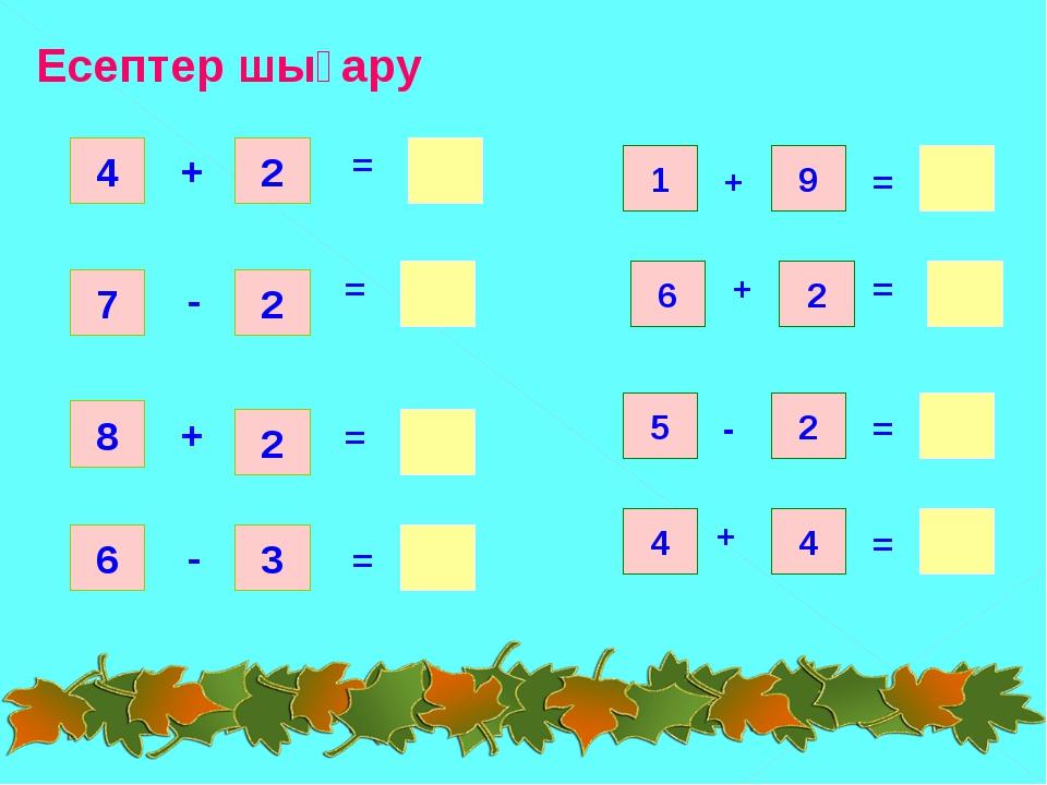 4 2 7 2 8 2 3 6 1 9 6 2 5 2 4 4 = = = = = = = = + - + - + + - + Есептер шығару