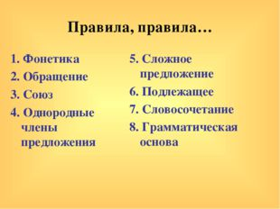 Правила, правила… 1. Фонетика 2. Обращение 3. Союз 4. Однородные члены предло