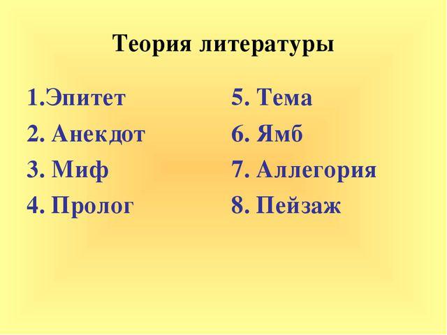 Теория литературы 1.Эпитет 2. Анекдот 3. Миф 4. Пролог 5. Тема 6. Ямб 7. Алле...