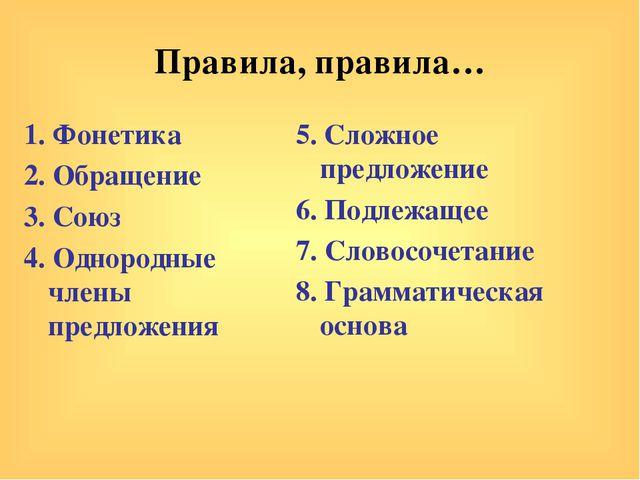 Правила, правила… 1. Фонетика 2. Обращение 3. Союз 4. Однородные члены предло...
