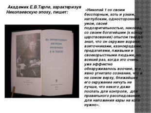 «Николай 1 со своим бесспорным, хоть и узким, неглубоким, односторонним умом