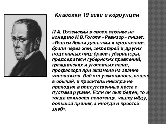 Классики 19 века о коррупции П.А. Вяземский в своем отклике на комедию Н.В.Г...
