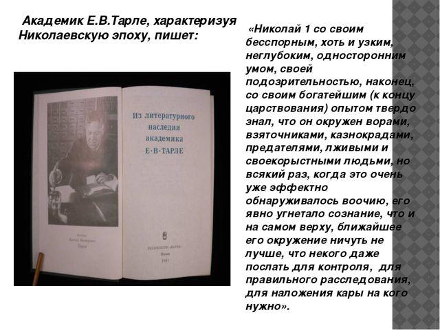 «Николай 1 со своим бесспорным, хоть и узким, неглубоким, односторонним умом...