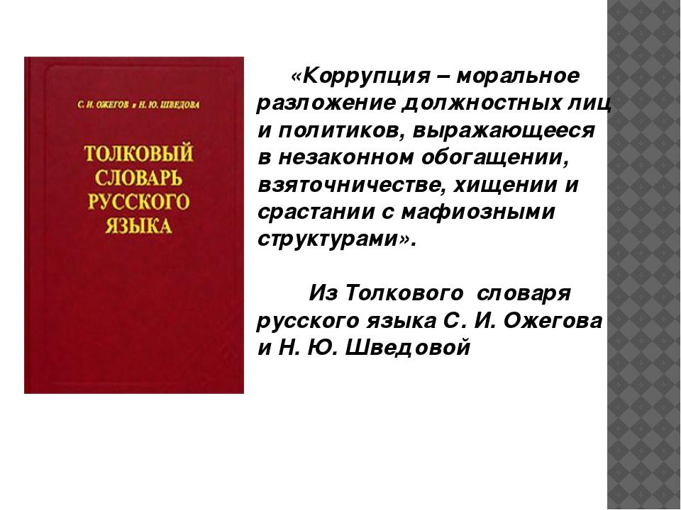«Коррупция – моральное разложение должностных лиц и политиков, выражающееся...