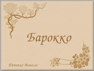 Барокко Пятенко Анжела