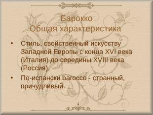 Барокко Общая характеристика Стиль, свойственный искусству Западной Европы с