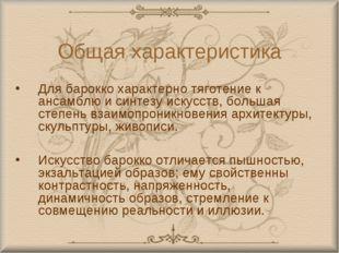 Общая характеристика Для барокко характерно тяготение к ансамблю и синтезу ис