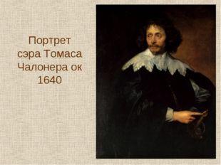 Портрет сэра Томаса Чалонера ок 1640