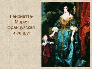 Генриетта-Мария Французская и ее шут