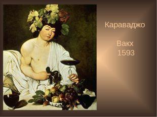 Караваджо Вакх 1593