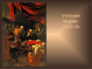 Успение Марии 1605-06