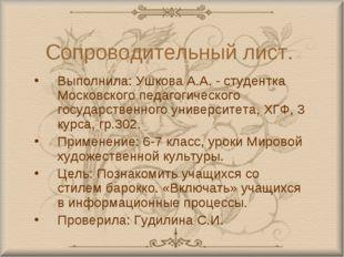 Сопроводительный лист. Выполнила: Ушкова А.А. - студентка Московского педагог