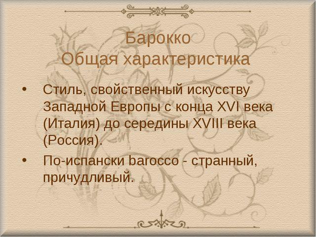 Барокко Общая характеристика Стиль, свойственный искусству Западной Европы с...