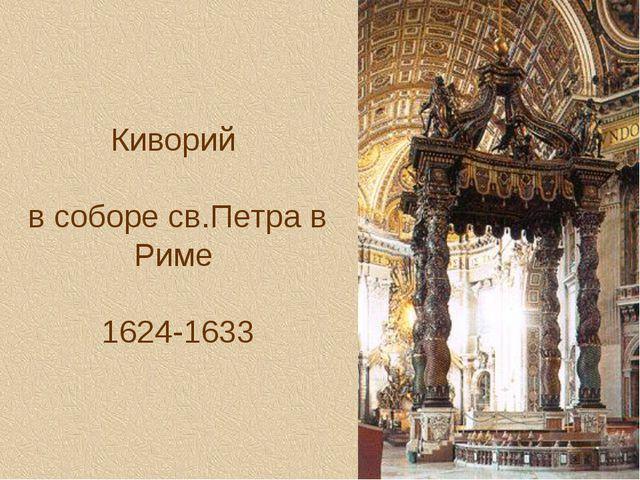 Киворий в соборе св.Петра в Риме 1624-1633
