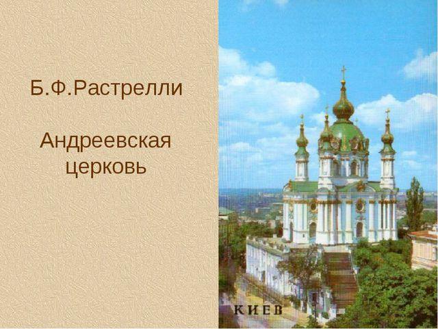 Б.Ф.Растрелли Андреевская церковь