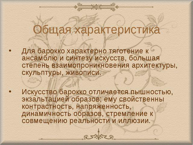 Общая характеристика Для барокко характерно тяготение к ансамблю и синтезу ис...