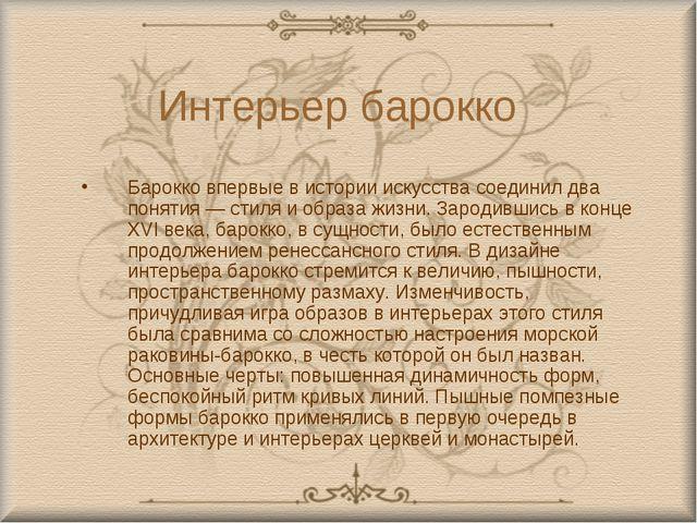 Интерьер барокко Барокко впервые в истории искусства соединил два понятия — с...