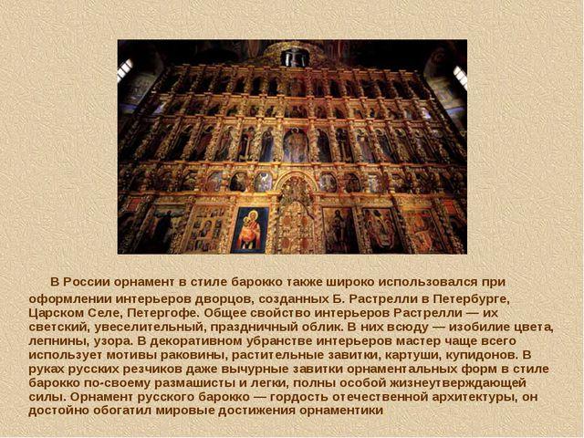 В России орнамент в стиле барокко также широко использовался при оформле...