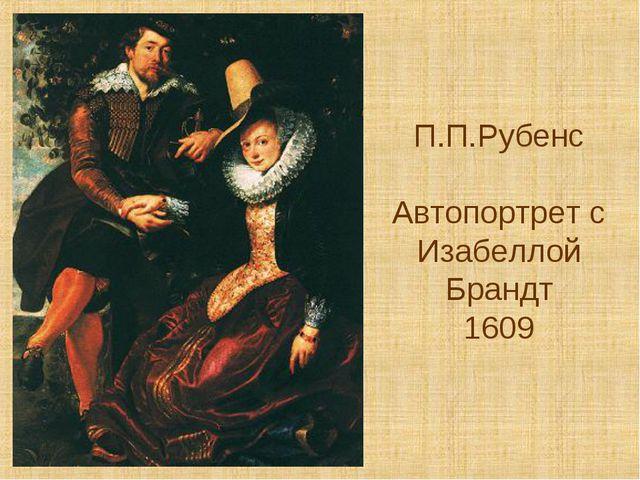 П.П.Рубенс Автопортрет с Изабеллой Брандт 1609