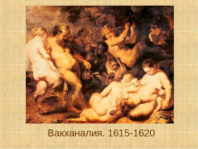 Вакханалия. 1615-1620