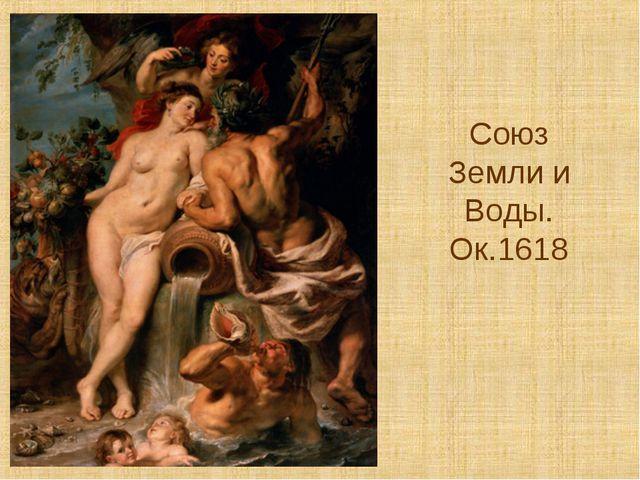Союз Земли и Воды. Ок.1618