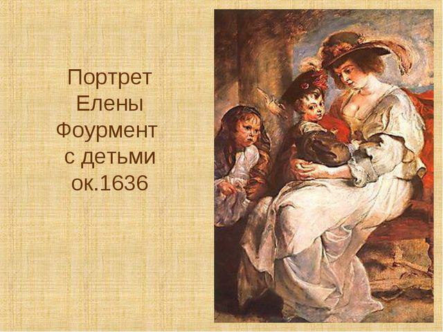 Портрет Елены Фоурмент с детьми ок.1636