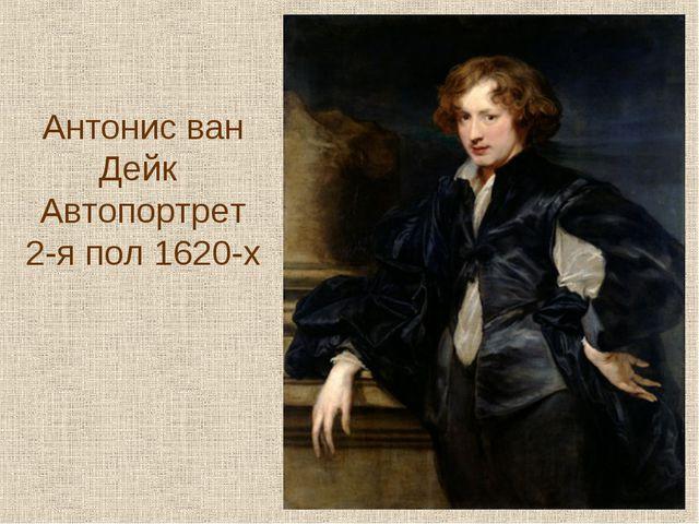 Антонис ван Дейк Автопортрет 2-я пол 1620-х