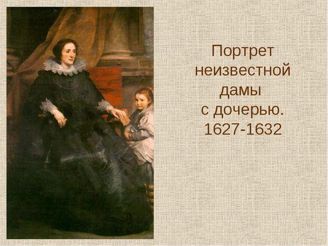 Портрет неизвестной дамы с дочерью. 1627-1632